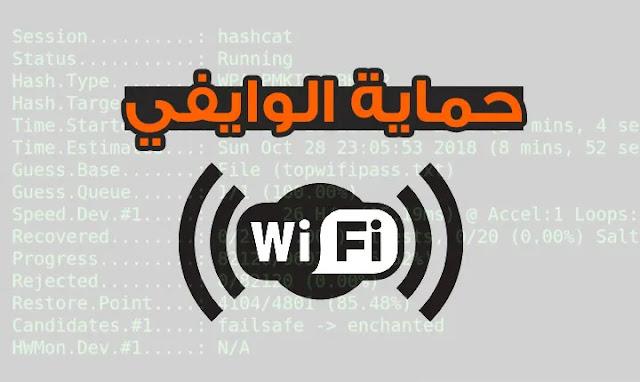 كيف تقوم بإخفاء الوايفي الخاص بك - Hide Wifi SSID