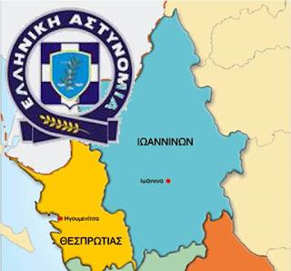 Ερώτηση βουλευτών της ΝΔ για τη χορήγηση του επιδόματος παραμεθορίου στους ένστολους των Νομών Θεσπρωτίας, Φλώρινας, Καστοριάς και Ιωαννίνων