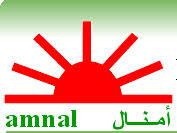 توظف حراس Amnal شركة
