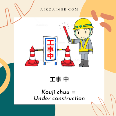 Under construction - traffic sign in japan