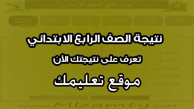نتيجه الصف الرابع الابتدائى محافظه القاهرة والغربية والفيوم برقم الجلوس الترم الأول 2018