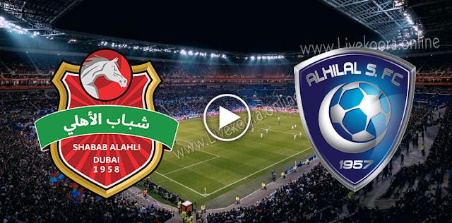 موعد مباراة الهلال وشباب الأهلي دبي بث مباشر بتاريخ 23-09-2020 دوري أبطال آسيا