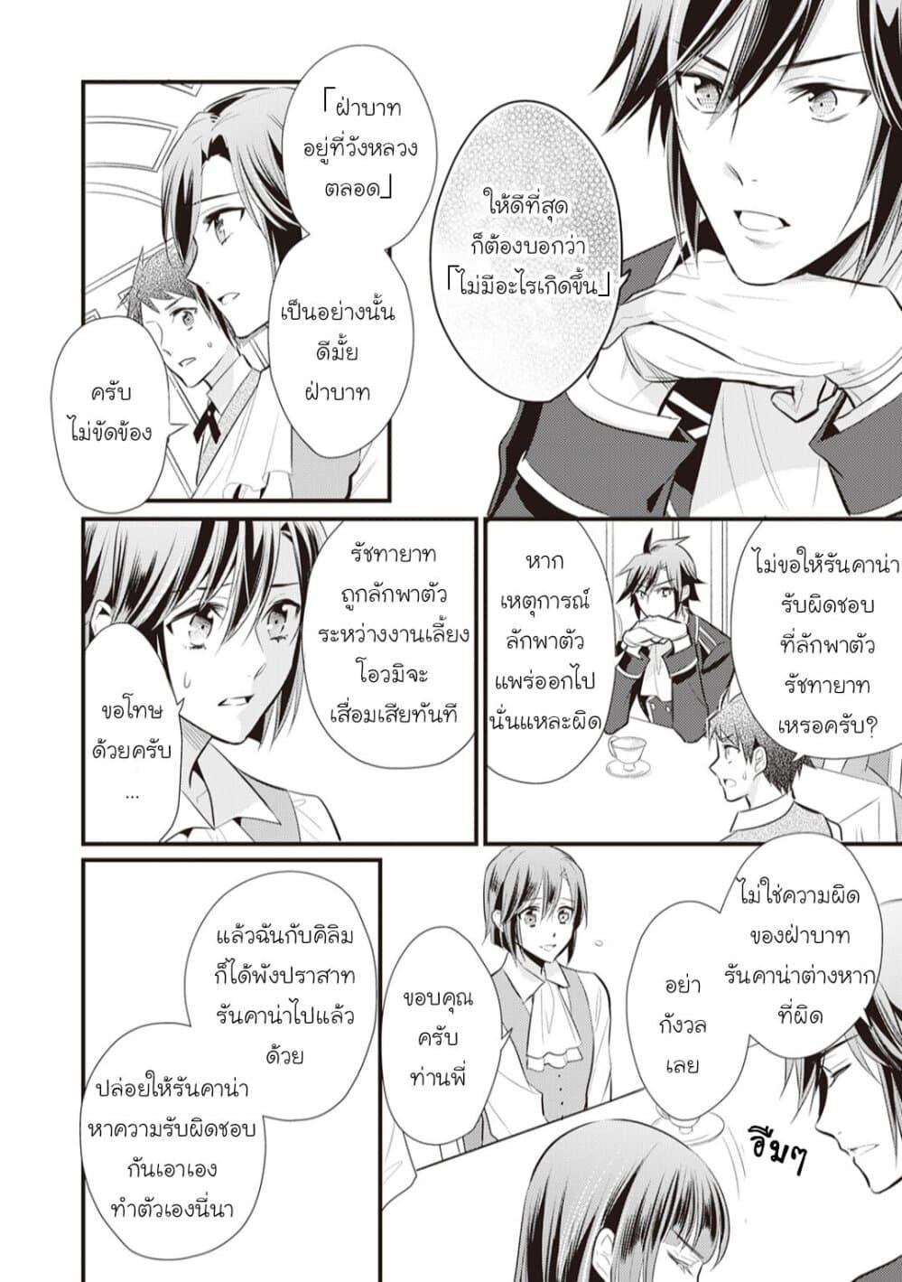 อ่านการ์ตูน Daites Ryou Koubouki ตอนที่ 22 หน้าที่ 26
