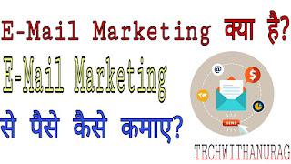 Email Marketing क्या है?