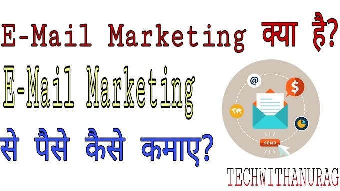 Email Marketing क्या है? - पूरी जानकारी हिंदी में