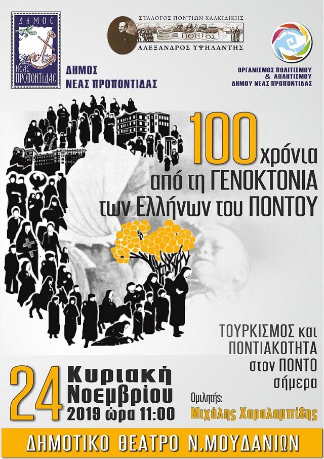 Εκδήλωση με αφορμή τη συμπλήρωση 100 χρόνων από τη Γενοκτονία των Ελλήνων του Πόντου