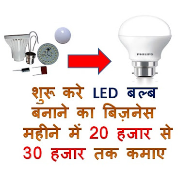 EARN 20K to 30K Per Month With LED BULB MAKING BUSINESS
