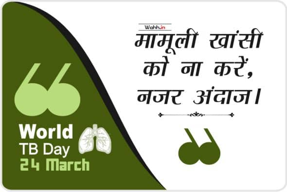 World TB Day Messages in hindi