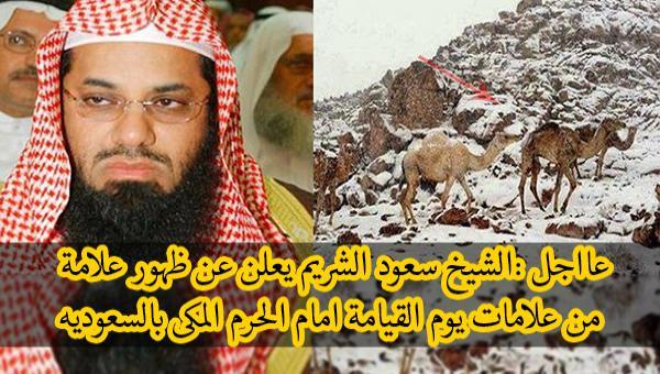عااجل :الشيخ سعود الشريم يعلن عن ظهور علامة من علامات يوم القيامة امام الحرم المكى بالسعوديه !!