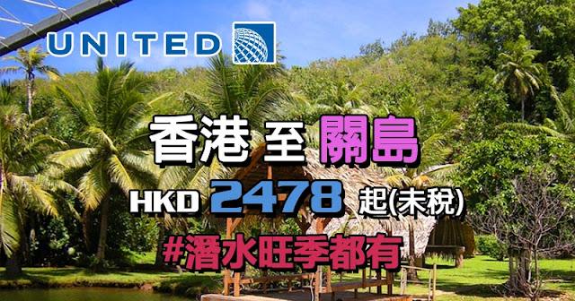 聯合航空 香港 直飛 關島HK$2,478起,東亞卡付款再減HK$500!