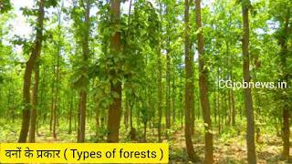 वनों के प्रकार ( Types of forests )