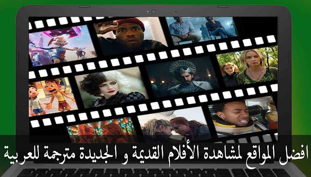 افضل المواقع لمشاهدة الأفلام القديمة و الجديدة مترجمة للعربية