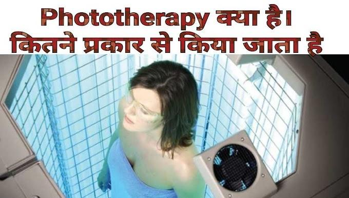 Phototherapy क्या है History, प्रक्रिया और कितने प्रकार से होता है