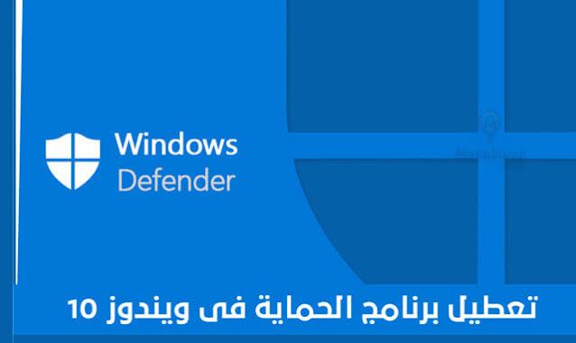 طريقة ايقاف برنامج الحماية Windows Defender نهائياً