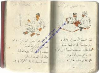كتاب القراءة للصف الثانى الابتدائى مصر