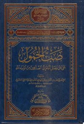 صب الخمول على من وصل أذاه إلى الصالحين من أولياء الله - ابن المبرد , pdf