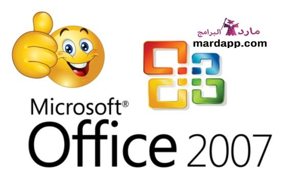 تحميل برنامج اوفيس 2007 Microsoft Office للكمبيوتر من ميديا فاير