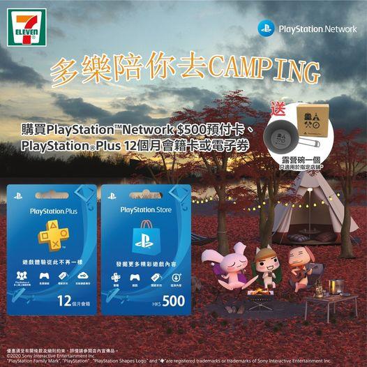 7-Eleven: 買PlayStation預付卡/會籍卡或電子券 送露營碗 至9月15日