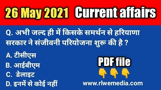 National and international current affairs in hindi : Top 26 मई 2021