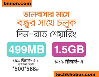 Banglalink-499MB-49Tk-&-1.5GB-99Tk-Valentine's-Day-Offer