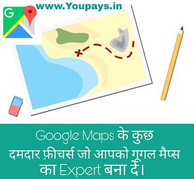 नई अपडेट गूगल मैप्स www.youpays.in