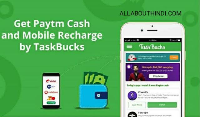 मोबाइल मे पैसे कमाने के लिए बेस्ट earning apps ओर earning website - 2020