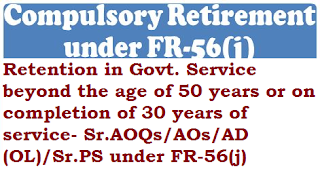 retention-in-govt-service-beyond-the-age-of-50-years