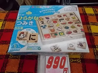 くもん ひらがなつみき 990円