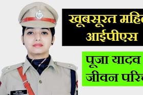 Pooja Yadav IPS Biography, Wikipedia, Lifestyle In Hindi