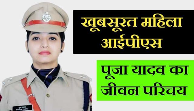 Ips pooja yadav biography in hindi,who is pooja yadav ips