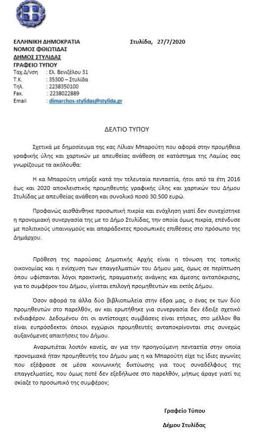 Η απάντηση από το Γραφείο Τύπου του Δήμου Στυλίδας σε δημοσίευμα σχετικά με απευθείας ανάθεση