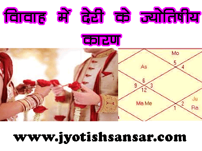 shadi aur jyotish, vivah ke upaay in hindi jyotish