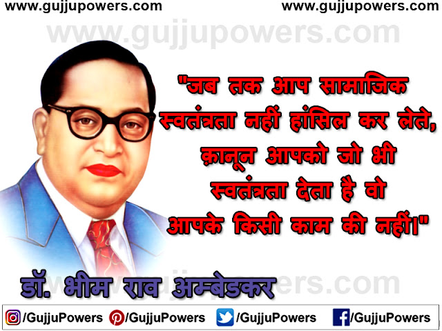 bhim rao ambedkar quotes in hindi
