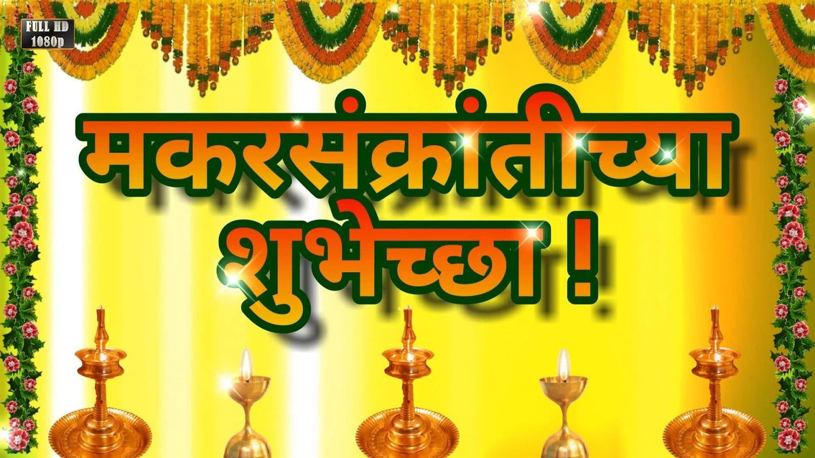 Makar Sankranti Images Marathi