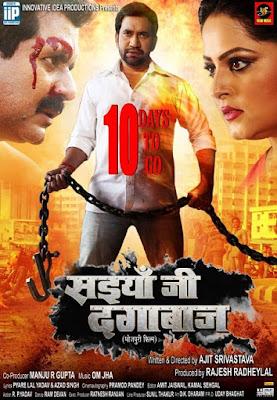 Saiya Ji Dagabaaz 2019 Bhojpuri 1CD HDRip 700 MB