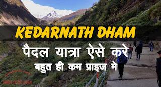 Kedarnath Pedal Yatra ki Jankari Hindi Me