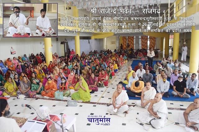 देव, गुरु और धर्म के प्रति अटुट आस्था वाले को समकित की प्राप्ति संभव: मुनि पीयूषचन्द्रविजय   Dev guru or dharm ke prati atut astha wale ko sakmil ki prapti sambhav muni piyushchandrvijay
