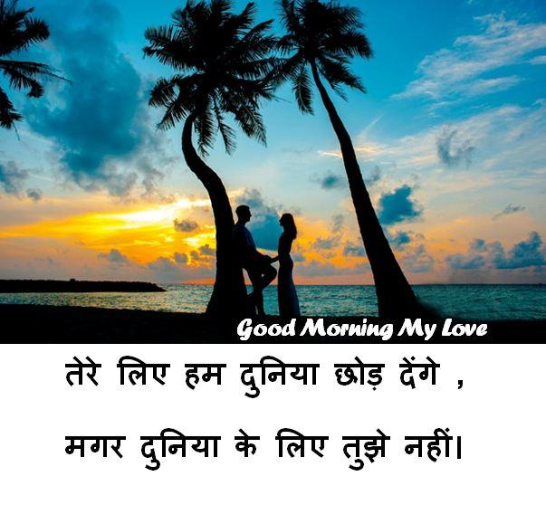 Good Morning Shayari in Hindi Font, Good Morning Shayari Download, Good Morning Photo Download