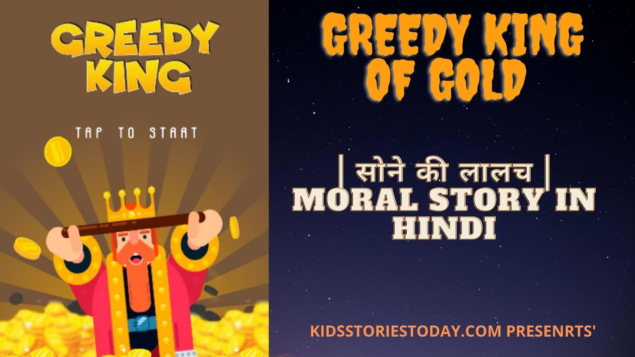 सोने की लालच | Moral Story in Hindi