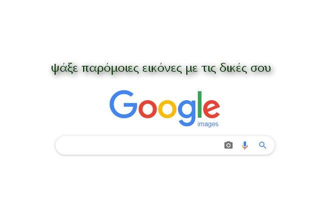 [How to]: Αναζήτησε εικόνες στο Google, παρόμοιες με αυτές που έχεις
