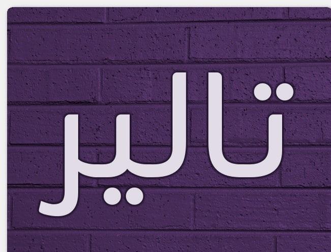 معنى أسم تالير وحكم التسمية بهذا الأسم فى الإسلام
