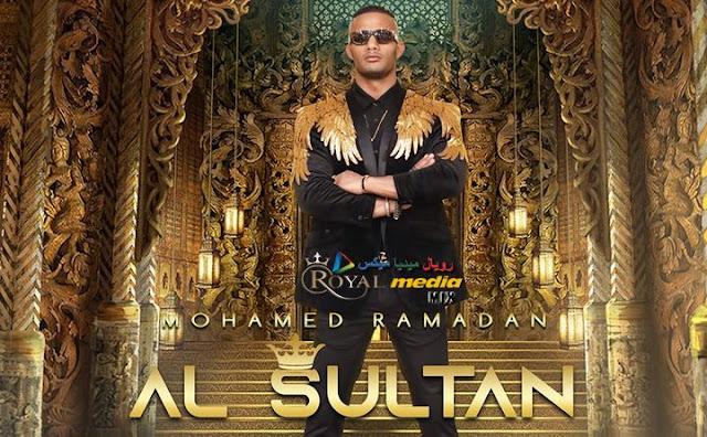 اغنية السلطان غناء محمد رمضان