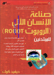 كتاب صناعة الإنسان الآلي ـ الروبوت للمبتدئين بالعربي pdf مترجم