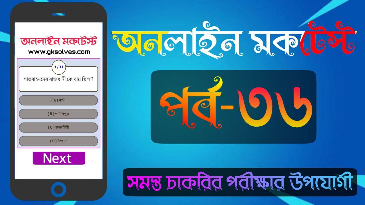 Bengali Gk Quiz for Competitive Exams