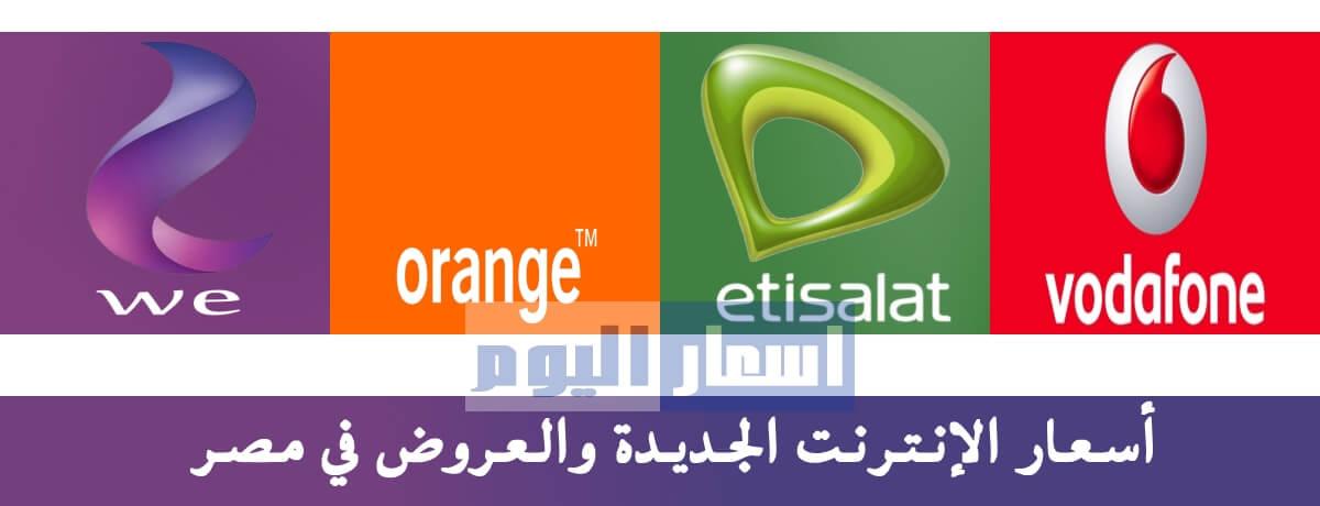 اسعار الانترنت الجديدة والعروض في مصر 2019 جميع الشركات تي