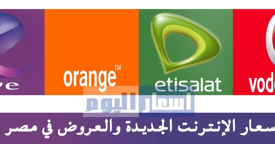 8fce18493 اسعار الانترنت الجديدة والعروض في مصر 2019 جميع الشركات تي اي داتا ولينك  واتصالات وفودافون
