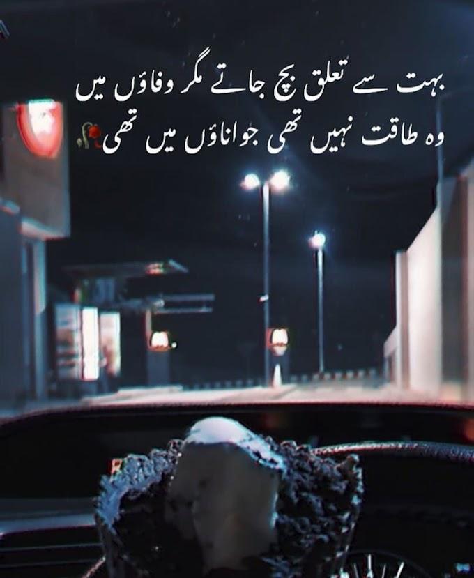 20 Best Poetry Wallpapers   Urdu poetry best collection   20 Poetry pics   20 Urdu 2 Line Poetry   20 Urdu Poetry pics   Urdu Poetry images   Best Poetry Wallpapers   Urdu Poetry   2Line poetry