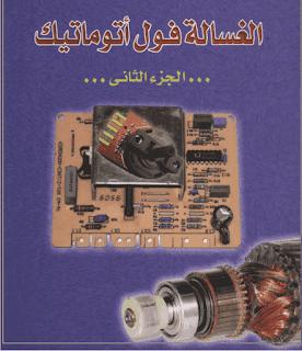 صيانة الغسالات الاتوماتيك PDF