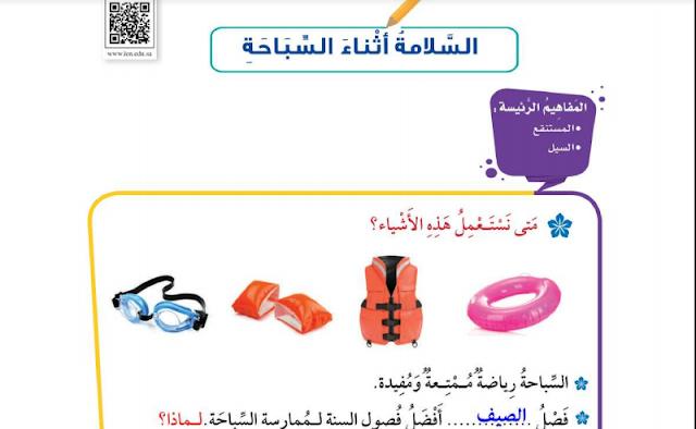 حل درس السلامة أثناء السباحة التربية الأسرية للصف الثالث ابتدائي
