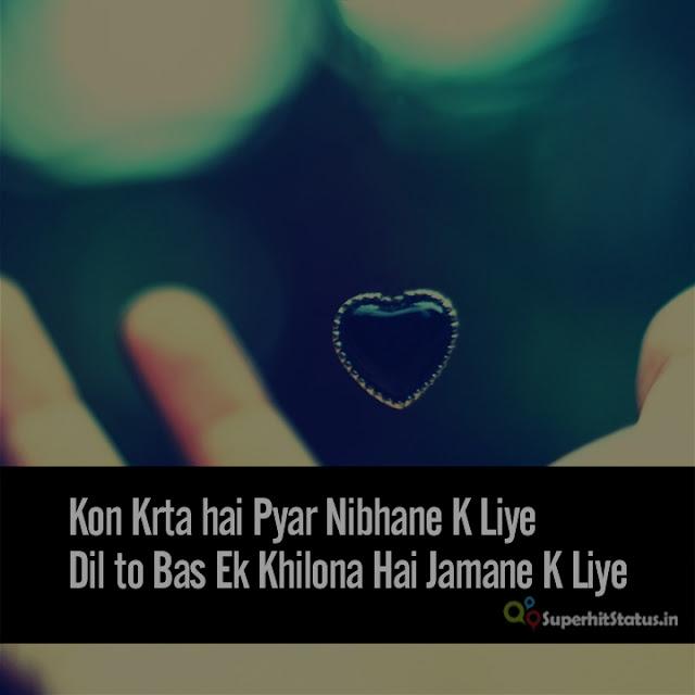 Sad Shayari 2 Line in Hindi Image On Kon Krta Hai Pyar